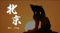 王权富贵——紫禁城的风水王气从哪儿来的呢?