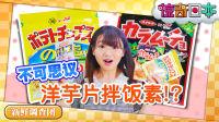 惊奇日本:不可思议的洋芋片拌饭素!?