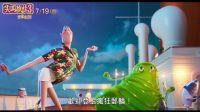 【猴姆独家】笑cry!《精灵旅社3:疯狂假期》首曝官方【中字】电视预告片!