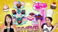 桃桃小厨神挑战DIY美味小蛋糕 新魔力玩具学校