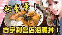 KL生活Vlog 超豪華!鋪滿海膽的沖繩海膽丼初體驗!