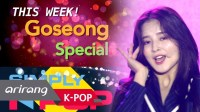 Simply K-Pop E.317 Preview of Goseong Special