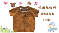 【金针纺】休闲短袖衫童装毛衣(上集)