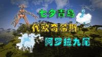 Minecraft神奇宝贝世代#9: 捕捉代欧奇希斯! 阿罗拉九尾! 七夕青鸟! 〓我的世界〓