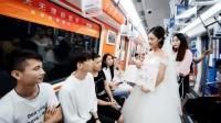 """美女地铁披婚纱向男友求婚 : """"我想嫁给你! """""""
