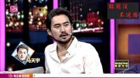 袁弘吐槽刘昊然和马天宇, 这简直就是损友啊, 全场观众都笑喷了!