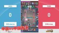 中国vs中国香港, 2018亚运会皇室战争预选赛