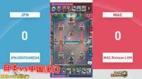 日本vs中国澳门, 2018亚运会皇室战争预选赛