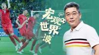 英格兰打破点球魔咒 中国孩子需要体育