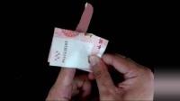 魔术教学: 手指穿透钞票, 慢放10遍终于知晓秘密, 你看懂了吗?