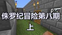 【马桶解说】侏罗纪冒险第八期: 忙碌的一期, 新培育出6条龙! (上)