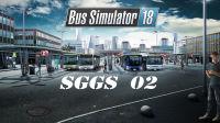 SGGS·模拟·Bus Simulator 18 巴士模拟18·EP02