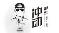 郝云冲动巡演《该装就装》+《卖艺的小青年》