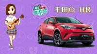 广汽丰田C-HR导购分析,丰田首款TNGA SUV怎选?