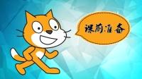 Scratch少儿创意编程 | 课前准备