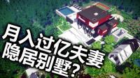 月入过亿夫妻的隐居别墅【内饰交流05】