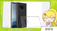 三星Galaxy Note 9 渲染图泄露 | AMD 又一款H系列CPU曝光