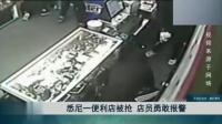 瓮中捉鳖悉尼四蠢贼打劫烟草店, 不料店员早已报警关闭上店门