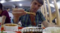 老外放狠话5000美元吃遍中国一个市, 结果一碗咸烧白就堵住他的嘴