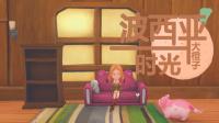【大橙子】波西亚时光#20赚钱买地不容易