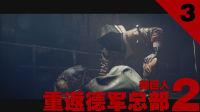 老戴《重返德军总部 2 新巨人》03 曼哈顿【最高难度流程攻略】