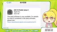 苹果iOS 12公测版Beta 2发布 | 三星Note9现身官网