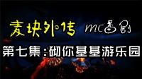 【小潮mc动画】麦块外传第七集-砌你基基游乐园
