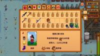 星露谷物语 第三季联机版 橙辰之歌 第30期 扳回一城 深辰解说
