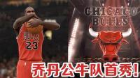 【布鲁】NBA2K15生涯模式:乔丹回归公牛队首秀!罗斯乔丹组最强后场(14)