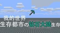 【南风客战】《我的世界钻石大陆》第1期全是钻石!