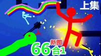 【XY小源&Z小驴&小红】Stick Fight 超级火柴人大乱斗 新图66合1 上集