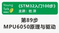 STM32入门100步(第89步)MPU6050原理与驱动