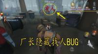 第五人格: 厂长暗藏找人BUG, 据说知道这个BUG的人都成为屠皇了