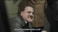 元首的愤怒 假期前备考周的足球集训【六界鸟】
