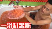 做一大浴缸的果冻在跳进去洗澡会怎么样? 饿了还可以吃点果冻