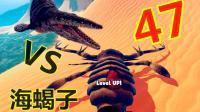 【XY小源】海底大猎杀 第47期 百级海蝎子秒苍龙