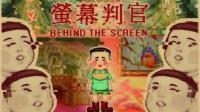 【电玩先生】《Behind The Screen 荧幕判官》EP01:被唾弃的王裕明的一生