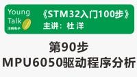 STM32入门100步(第90步)MPU6050驱动程序分析
