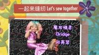 魔发精灵Bridge的闪亮装-中英翻译-一起来缝纫