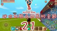 迷你世界足球21真的好欺负人的一场比赛