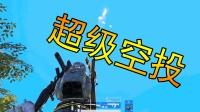 [刺激战场]第一次捡到信号枪! 快来看看超级空投里面都有什么吧