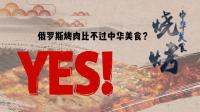 就算俄罗斯烤肉再好吃 也抵不过中华美食的诱惑