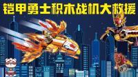 晚安玩具熊Vol.66——铠甲勇士酷炫战机大救援