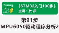 STM32入门100步(第91步)MPU6050驱动程序分析2