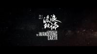 《流浪地球》吴京角色牺牲, 吴孟达带病拍摄, 称无憾参与中国科幻