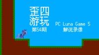 [歪四游玩第54期]PC Luna Game 5解说录像