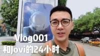 小泽Vlog001: 和Jovi的24小时, 就是vivo NEX内个语音助手