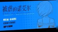 【千里】《被虐的诺艾尔》复仇魔女中文剧情解说#21-筹备最后一战