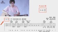 牧马人乐器吉他弹唱教学视频《答案》杨坤、郭采洁