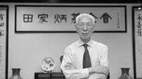 头条:慈善家田家炳10日上午辞世 享年99岁